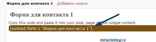код страницы Контакты