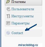 Контакты в WordPress с помощью плагина Contact Form7