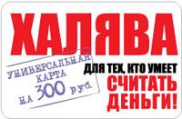 50 рублей в подарок