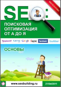 азбука поисковой оптимизации