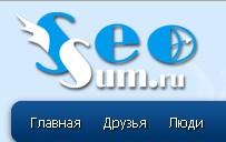 Новая социальная сеть SeoSum.ru