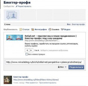 Создаю страницу  Facebook